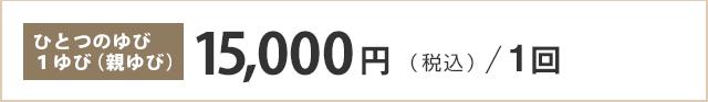 ひとつのゆび 1回15,000円(税込)