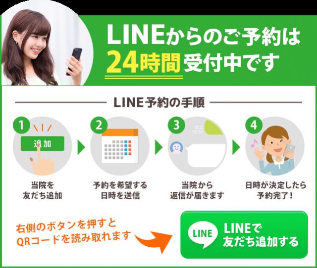 24時間受付のLINE@予約はこちらから