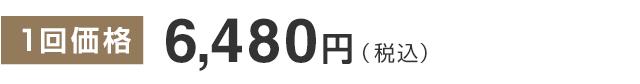 1回価格 6,480円(税込)