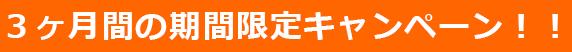 3ヶ月間の期間限定キャンペーン!!