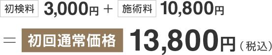 初検料3,000円+施術料10,800円=初回通常価格13,800円(税込)