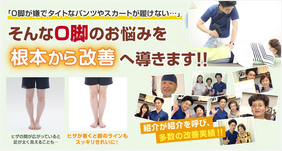 「 O脚が嫌でタイトなパンツやスカートが履けない…」そんなO脚のお悩みを根本から改善へ導きます!! ヒザの脚が広がっていると足が太く見えることも… ヒザが着くと脚のラインもスッキリ綺麗にきれいに! 紹介が紹介を呼び、多数の改善実績!!