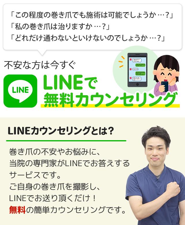 ご不安な方は今すぐ 無料LINEカウンセリング