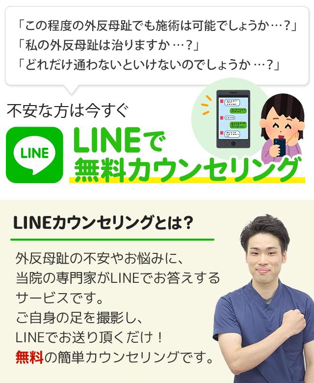 ご不安な方は今すぐ無料LINEカウンセリング