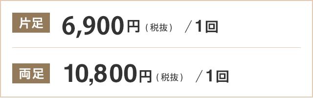 【片足】6,900円 /1回【両足】10,800円 /1回