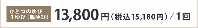 ひとつのゆび 1回13,800円(税抜)